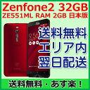ZenFone2 32GB メモリ 2GB ZE551ML 日本版【おまけ付!】【土日祝発送】【あす楽】【送料無料】【SIMフリー】【レビュー記入でプレゼント抽選あり】ASUS ZenFone 2 32GB RAM2GB