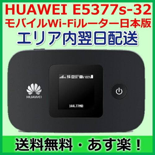 HUAWEI E5377s-327 LTE モバイルWi-Fiルーター ファーウェイジャパン