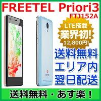 FREETELPriori3LTEFTJ152ASIMフリープラスワン・マーケティング/フリーテル