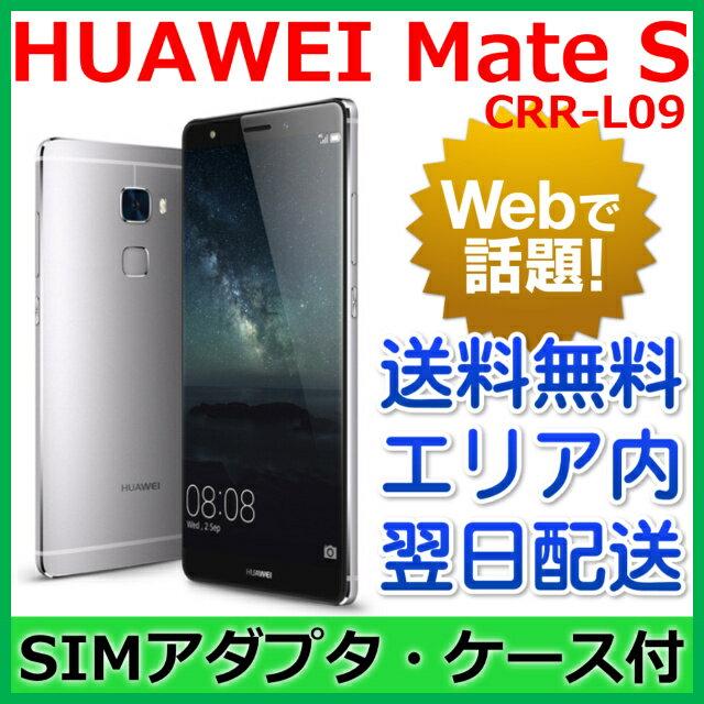 SIMカードアダプタ+SIMカードケース付で便利!HUAWEI Mate S CRR-L09 SIMフリー ファーウェイ / ...