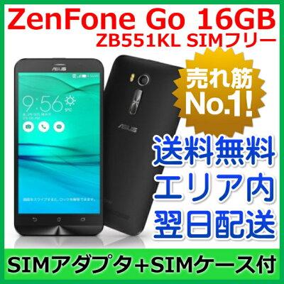 【最短120分で発送】ZenFone Go 16GB 5.5インチ ZB551KL 日本版 S…