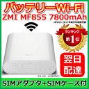 【最短120分で発送】バッテリーWi-Fi 7800mAh ZMI MF855 4G LTE 日本版 SIMフリー モバイルバッテリー Y!モバイル / バッテリーWi-Fi Wi-Fiルーター機能付き モバイルWi-Fi / モバイル Wi-fi ポータブル Wi-Fi WiFi