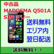 【中古品】【箱・付属品無】Windows Phone MADOSMA Q501A Windows10 mobile
