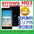 【最短120分で発送】Fujitsu arrows M03 SIMフリー / 富士通 arrows M03 FARM06105 FARM06106 FARM06101