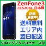 【最短120分で発送】ASUS ZenFone3 ZE520KL 5.2インチ 32GB / 3GB ZE520KL-BK32S3 ZE520KL-WH32S3 日本版 ZenFone 3 SIMフリー