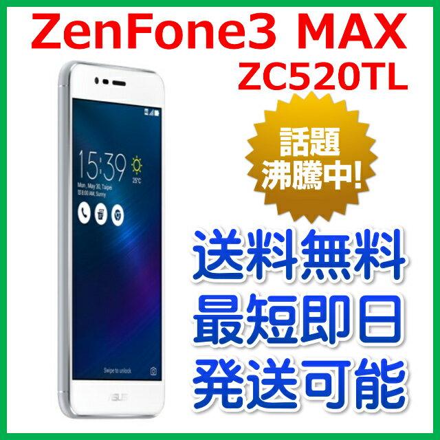 平日12時までご注文で最短即日出荷!最大7倍+店舗ポイント!ASUS ZenFone3 MAX ZC520TL 5.2イン...