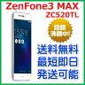 ASUS ZenFone3 MAX ZC520TL 5.2インチ 16GB / 2GB ZC520TL-GD16 ZC520TL-GY16 ZC520TL-SL16 日本版 ZenFone 3 MAX SIMフリー