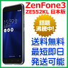 【最短120分で発送】ASUS ZenFone3 ZE552KL 5.5インチ 32GB / 3GB ZE552KL-BK64S4 ZE552KL-WH64S4 日本版 ZenFone 3 SIMフリー