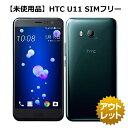 【未使用品】【SIMフリー】HTC U11 64GB ブリリ