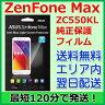 【最短120分で発送】ASUS ZenFone Max ZC550KL 純正液晶保護フィルム ブルーライトカット 90XB00KA-BSC0H0 液晶 保護 フィルム