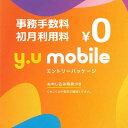 y.u mobile エントリーパッケージ コード送信ですぐに登録可能 SIMカード 高速 事務手数料3,300円(税込)と初月利用料が無料となります 格安SIMカード 音声通話SIM データ専用SIM SIMカード後日配送 y.uモバイル ワイユーモバイル yumobile y.u-mobile・・・