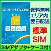【土日祝発送OK】【ポイント10倍】【最短翌日着】【標準SIM】OCNモバイルONE【激安!月額980円で1日30MBのモバイルデータ通信!コース選択可能!】