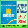 ��SIM�����ץ�+�������աۡ������ȯ���ۡڥ��ꥢ��������ۡڥʥ�SIM��OCN��Х���ONE�ڷ�¡����900�ߡ���ȴ�ˤ�1��70MB�Υ�Х���ǡ����̿��������������ǽ���ۡڢ����ֻ����Բġ�nanoSIM