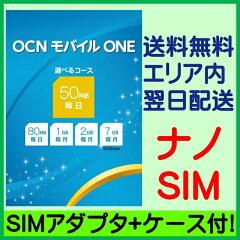 ★格安SIMと言えばコレ!★SIMアダプタ+SIMケース付!メール便速達で送料無料!【SIMアダプタ+...