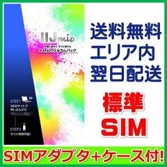 SIMアダプタ4点+SIMカードケース付!月額900円で1GBの激安SIMが登場!プランも自由に選べる!メ...