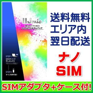 SIMアダプタ4点+SIMカードケース付!月額900円で2GBの激安SIMが登場!プランも自由に選べる!メ...