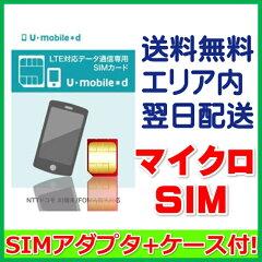 SIMアダプタ4点+SIMカードケース付!1GB月額680円(税抜)の激安SIMが登場!プランも自由に選べ...