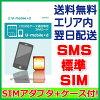 ��SIM�����ץ�+�������աۡ������ȯ���ۡڥ��ꥢ��������ۡ�ɸ��SIM_SMS��u-mobile�ǡ�������SMSͭ��ڷ�¡����680��+SMS150�ߡ���ȴ�ˤ�1GB/��Υ�Х���ǡ����̿����ץ�������ǽ���ۡڢ����ֻ����Բġ�