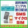 ��SIM�����ץ�+�������աۡ������ȯ���ۡڥ��ꥢ��������ۡڥޥ�����SIM_SMS��u-mobile�ǡ�������SMSͭ��ڷ�¡����680��+SMS150�ߡ���ȴ�ˤ�1GB/��Υ�Х���ǡ����̿����ץ�������ǽ����microSIM�ڢ����ֻ����Բġ�