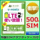 【最短120分で発送】ワンコイン500円SIM データ使い放題 事務手数料3,240円込 U-mobile SIMカード(SIM後日配送) / U-mobile SIM U-mobile SIMフリー U-mobile LTE 標準SIM マイクロSIM ナノSIM