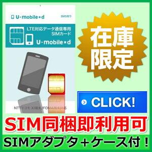 【最短120分で発送】 U-mobile データ使い放題 SIMカード 即利用可能タイプ 【S…