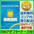 【最短120分で発送】OCN モバイル ONE SIMカード 【SIMアダプタ+SIMケース付き】 / OCN モバイル ONE SIMカード OCN モバイル ONE LTE OCN モバイル ONE SIMフリー OCNモバイルONE 標準SIM マイクロSIM ナノSIM