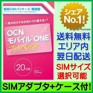 OCN モバイル ONE プリペイド 期間型 / OCN モバイル ONE SIMカード OC…