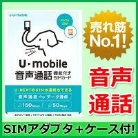 【楽天】【最短120分で発送】 U-mobile SIMカード データ使い放題 音声通話機能付き 事務手数料3,240円込 MNP対応(SIMカード後日配送)SIM SIMフリー / U-mobile SIM U-mobile SIMフリー U-mobile LTE 標準SIM マイクロSIM ナノSIM