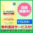 【最短120分で発送】U-mobile SUPER 音声SIM(無料通話サービス付) 大容量データ通信 事務手数料3,240円込 U-mobile SUPER SIMカード(SIM後日配送) / U-mobile SIM U-mobile SIMフリー U-mobile LTE マイクロSIM ナノSIM