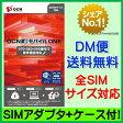 【限定100枚!】【最短120分で発送】OCN モバイル ONE 音声対応SIM【SIMアダプタ+SIMケース付き】 / OCN モバイル ONE SIMカード OCN モバイル ONE LTE OCN モバイル ONE SIMフリー OCNモバイルONE 標準SIM マイクロSIM ナノSIM