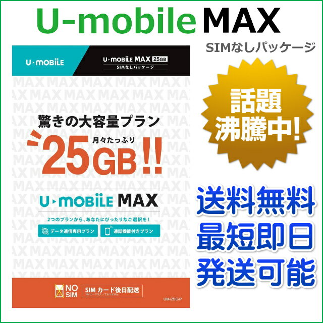 【最短120分で発送】 U-mobile MAX 25GB 2,380円 /月〜 SIMカード 事務手数料3,240円込【SIMアダプタ+SIMケース付き】 U-mobile SIM U-mobile SIMフリー U-mobile LTE マイクロSIM ナノSIM