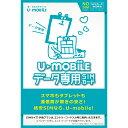 【最短120分で発送】 U-mobile データ使い放題 S...