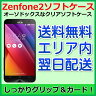 Zenfone2 ケース カバー Zenfone2 Clear Soft Case クリアソフトケース ASUS Zenfone 2 ケース