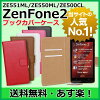 Zenfone2ケースカバー手帳[Zenfone2BookCoverCase]ブックカバーケース手帳型ZE551MLZE550ML【ネコポス/メール便速達】【土日祝発送】【エリア内翌日着】【※時間指定不可】ASUSZenfone2ケース