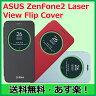【最短120分で発送】View Flip Cover ASUS ZenFone2 Laser ZE500KL ZE601KL 純正カバー Zenfone 2 Laser ZE500KL ZE601KL Zenfone2 Laser ケース カバー