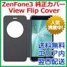【最短120分で発送】純正カバー View Flip Cover ASUS ZenFone3 ZE520KL 純正カバー 90AC01D0-BCV001 90AC01D0-BCV005 90AC01D0-BCV009 Zenfone 3 ケース カバー 手帳型