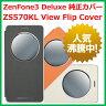 【最短120分で発送】純正カバー View Flip Cover ASUS ZenFone3 Deluxe ZS570KL 純正カバー 90AC01E0-BCV001 90AC01E0-BCV005 90AC01E0-BCV009 Zenfone 3 Deluxe ケース カバー 手帳型
