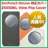 【最短120分で発送】純正カバー View Flip Cover ASUS ZenFone3 Deluxe ZS550KL 純正カバー 90AC01C0-BCV001 90AC01C0-BCV005 90AC01C0-BCV009 Zenfone 3 Deluxe ケース カバー 手帳型