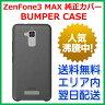 【最短120分で発送】純正カバー ASUS ZenFone3 MAX ZC520TL BUMPER CASE 純正カバー 90AC0240-BCS001 ZenFone 3 Max ケース カバー バンパー