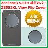 【最短120分で発送】純正カバー View Flip Cover ASUS ZenFone3 ZE552KL 5.5インチ 純正カバー 90AC0160-BCV001 90AC0160-BCV009 Zenfone 3 ケース カバー 手帳型