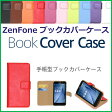 【在庫処分価格!】ZenFone2 Laser / ZenFone Max / ZenFone2 ケース カバー 手帳型 [ZenFone Book Cover Case] 手帳型ケース ZenFone 2 Laser ZE500KL ZE601KL ZE551ML