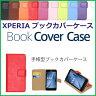 【最短120分で発送】SONY XPERIA XZ ケース / XPERIA Z5 / XPERIA Z5 Compact / XPERIA Z5 Premium / XPERIA Z3 ケース 手帳 カバー 手帳型ケース[XPERIA XZ / Z5 /Z3 Book Cover Case] ブックカバーケース 手帳型 SO-01J SO-01H SO-02H SO-03H SOV32 501SO SO-01G SOL26
