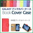【最短120分で発送】GALAXY S8 ケース 手帳型 GALAXY S8+ ケース 手帳型 GALAXY S7 edge ケース 手帳 手帳型ケース[GALAXY Book Cover Case] SC-02J SC-03J SCV35 SCV36 SC-02H SCV33 ブックカバーケース 手帳型 カバー