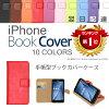 【最短120分で発送】iPhone7ケースiPhone7PlusケースiPhone7手帳型iPhone6siPhone6ケース手帳手帳型ケース[iPhoneBookCoverCase]ブックカバーケース手帳型iPhone7iPhone6siPhone6iPhone7Plus