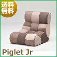 【最短即日発送】【送料無料】Piglet Jr ピグレット ジュニア ソファみたいな座椅子 ソファ 座椅子