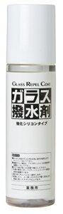 ガラス撥水剤