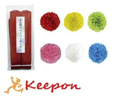 五色鶴のペーパーポンポンLL 2個入6色からお選びくださいお花紙/ペーパーフラワー/フラワーペーパー/合鹿製紙/おはながみ