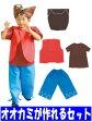 オオカミが作れるセット 幼児〜低学年向きJサイズ アーテック衣装ベース帽子茶1962 ベスト赤1927 ズボン青1949 シャツ茶1964 しっぽ茶2758