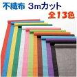 カラー不織布ロール 100cm巾×3m切売(1枚までメール便可能)〜13色からお選びください カット販売 アーテック お買い得製作素材
