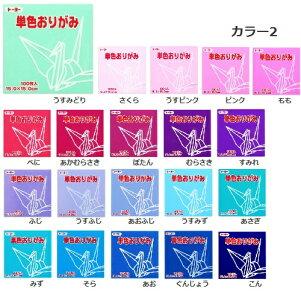単色おりがみ(メール便可能)100枚入全60色20色からお選びください折り紙/おりがみ/トーヨー/単色